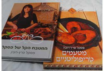 מאז חג - 2 ספרים!