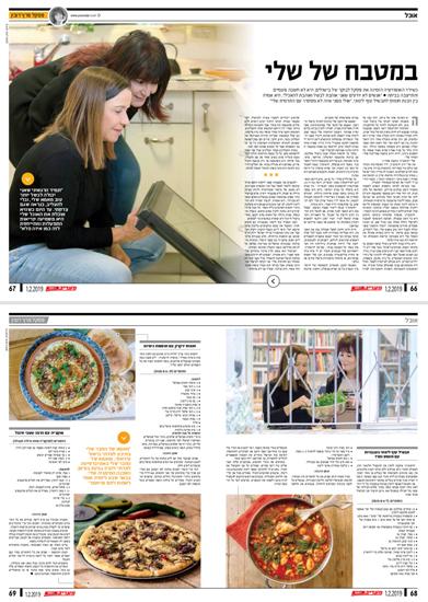 במטבח של שלי יחימוביץ | האתר הקולינרי של פסקל פרץ רובין